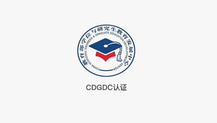 四、CDGDC认证