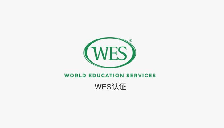 一、WES认证