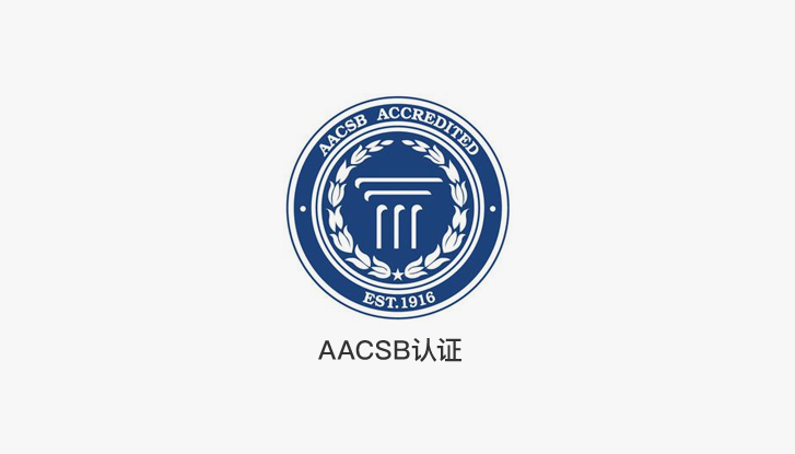 二、AACSB认证